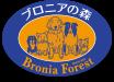 ブロニアの森