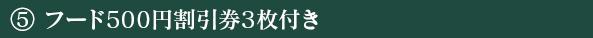 フード500円割引券3枚付き